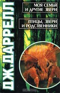 термобелье необходимо, книга моя семья и другие животные лев жданов испарять