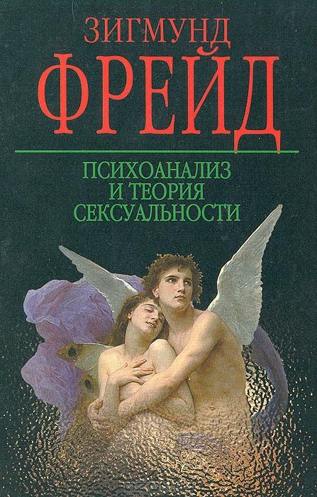 Фрейд Зигмунд  Википедия
