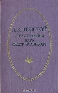 Царь федор иоаннович (малый театр, 1981 г