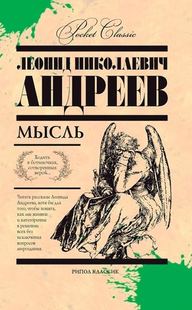 леонид николаевич андреев рассказы ролях: