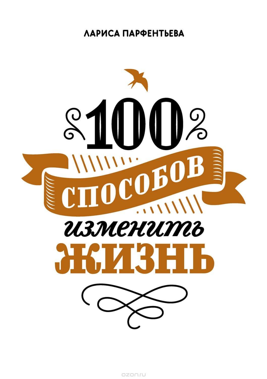 этом сто способов изменить жизнь лариса парфентьева читать Краснофлотский, Стрельникова