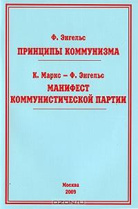 Книга quotПринципы коммунизмаquot автора Энгельс Фридрих
