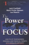 Jack Canfield, Mark Victor Hansen, Les Hewitt. The Power of Focus: What the Worlds Greatest Achievers Know about The Secret of Financial Freedom and Success